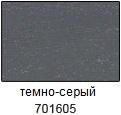 серый темный