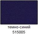синий темный