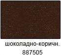 шоколадно-коричневый