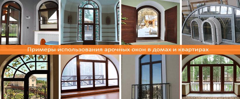Примеры использования арочных окон