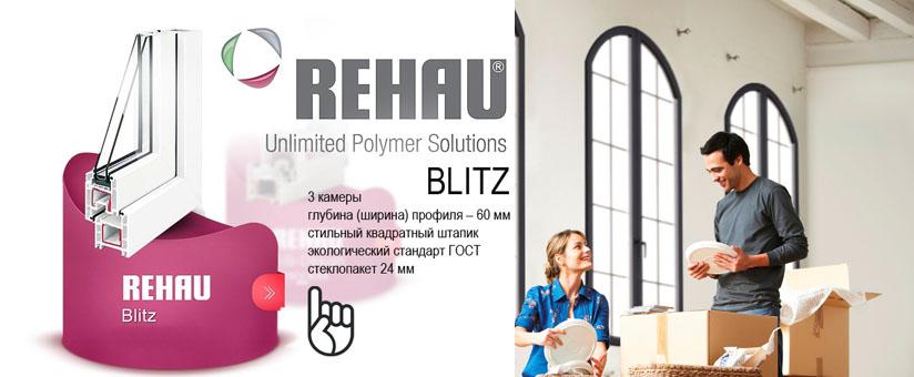 Характеристики профиля rehau blitz new